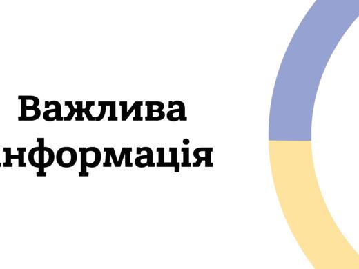 В Східному міжрегіональному управлінні оголошено конкурс на зайняття посад державної служби
