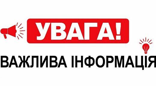 До відома громадян! Як подати звернення до Східного міжрегіонального управління Державної служби України з питань праці
